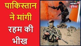 पाकिस्तान ने मांगी रहम की भीख | Operation Arjun | India Pays Back | News18 India