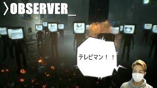 Gambar cover 【Observer】Daichannelホラー実況#7【オブザーバー】