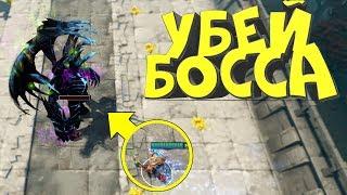 [ИДЕАЛЬНЫЙ ФАРМ] Убей босса и выиграй -Troll Warlord Dota 2