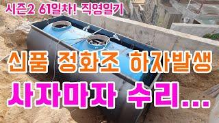[1일1영상 100일챌린지 61일차]시즌2! 신품 정화…