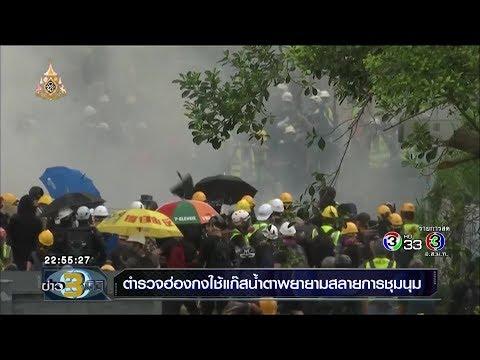 คืบหน้าเหตุประท้วงที่ฮ่องกง - วันที่ 27 Jul 2019 Part 3/3
