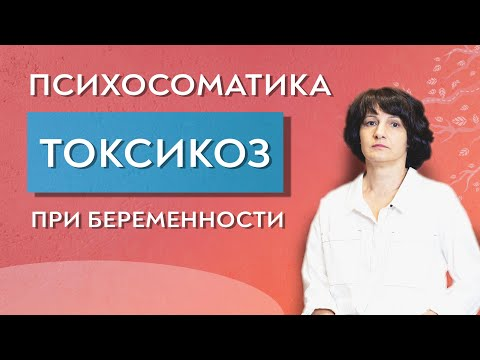 Токсикоз и неудержимая рвота беременности. Формула Материнства