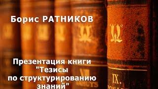 """Презентация книги """"Тезисы по структурированию знаний"""". Ратников Б. К."""