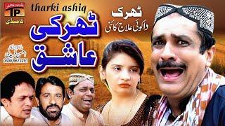 Tharki Ishq | Akram Nizami | TP Comedy