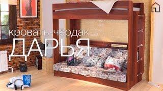 видео Двухъярусная кровать с диваном внизу: металлическая, деревянная, фото