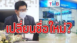 ธนาคารทหารไทยเปลี่ยนชื่อใหม่