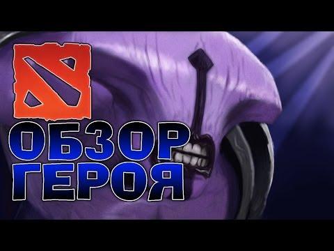 видео: dota 2 faceless void - ОБЗОР ГЕРОЯ ВОЙД