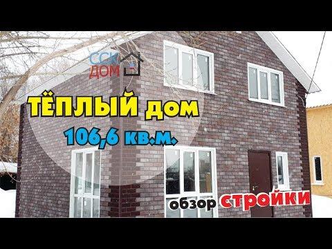 Этапы строительства дома в г.Самара ул Витебская / Южный проезд.