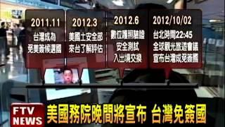 美國務院將宣布 台灣免簽國-民視新聞