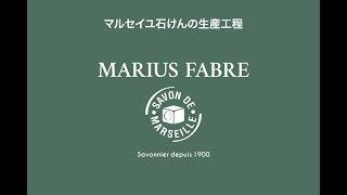 マリウス・ファーブル社のマルセイユ石けんをご紹介したフォトスライドを作りました。 ワールドポーターズ4Fのお店でも、ヤフーショッピングでもお求めいただけます。