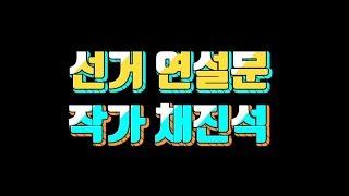 채진석 반장선거 전교회장선거 연설문 잘 쓰는 법 도서 …