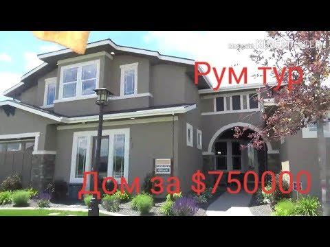 США VLOG: Рум тур домов за $600 и $750 тысяч/Штат Айдахо/Многодетный отпуск - 29 мая 2019