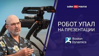 Роботы Boston Dynamics: для чего создали робопса SpotMini