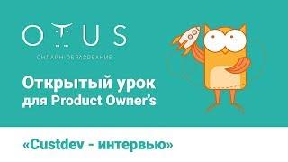 Открытый урок Product Owner