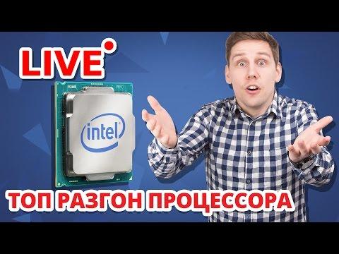 Как разогнать процессор своими руками? ➔