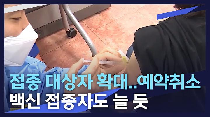 [뉴스데스크]접종 대상자 확대.. 예약 취소 백신 접종자도 늘 듯