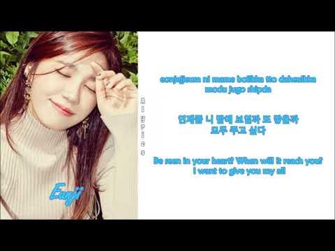 Jeong Eunji - Your Garden (Rom~Han~Eng)