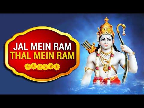 Jal Mein Ram Thal Mein Ram | Shree Ram Bhajans | Suresh Wadkar | Ravindra Jain | Shree Ram Songs
