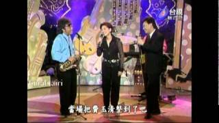 蔡琴 遠山含笑 Killing Me Softly with His Song 燒肉粽 Say Yes My Boy +小哥模仿