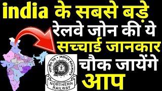 railwayzone#nrraillway#indianrailway#knowledgeknorr Doston es video...