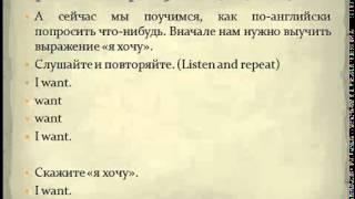 Английский язык по методу доктора Пимслера Уровень 1  Урок 5