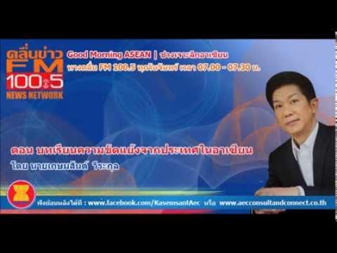 Good Morning ASEAN | ช่วงเจาะลึกอาเซียน: บทเรียนความขัดแย้งจากประเทศในอาเซียน