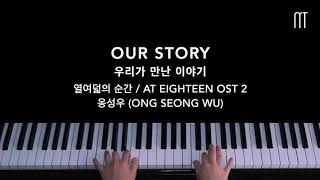 Cover images 옹성우 (Ong Seong Wu)  – 우리가 만난 이야기 Our Story Piano Cover (열여덟의 순간 / At Eighteen OST 2)