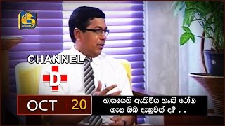 Channel D | Interview with Dr.Chandrasiri Narampanawa - 20th October 2016