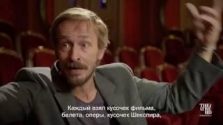 РОМЕО И ДЖУЛЬЕТТА. Интервью Эрика Рюфа (отрывок). Комеди Франсез 2016-17.