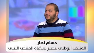 حسام نصار - المنتخب الوطني يتحضر لملاقاة المنتخب الليبي
