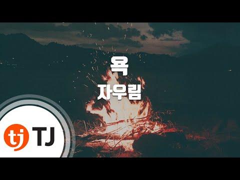 [TJ노래방] 욕 - 자우림 ( - Jaurim) / TJ Karaoke