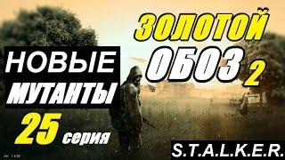 Сталкер ЗОЛОТОЙ ОБОЗ 2 - МУТАНТЫ и ШОКОЛАДКИ - 25 серия