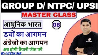 Class-08|RRC GROUP-D 2019|आधुनिक भारत(डचों का आगमन  )|GK & GS By Vivek iSr || 01:00 pm