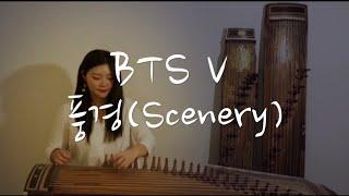 BTS V(방탄소년단 뷔) - 풍경(Scenery)가야금 커버 Korea instrument Gayageum cover BY.YEJI Resimi