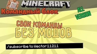 [Minecraft]Механизмы #87 - Свои команды в майнкрафт [БЕЗ МОДОВ]