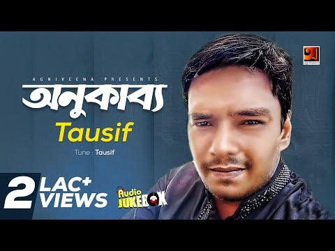 Bangla Hit Album | Onukabbo | by Tausif | Full Album | Audio Jukebox