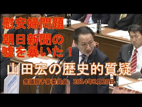 2014年2月20日 慰安婦問題 朝日新聞の嘘を暴いた! 山田宏の歴史的質疑
