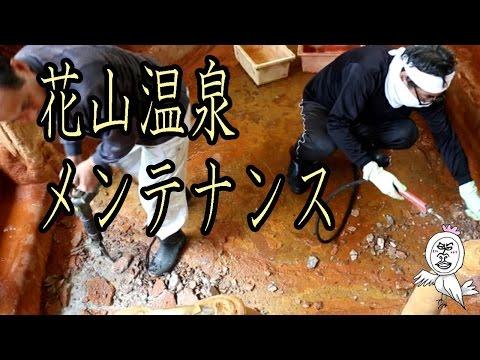 花山温泉のメンテナンスTravel Japan うろうろ和歌山和歌山県 和歌山市 旅館 日帰り温泉