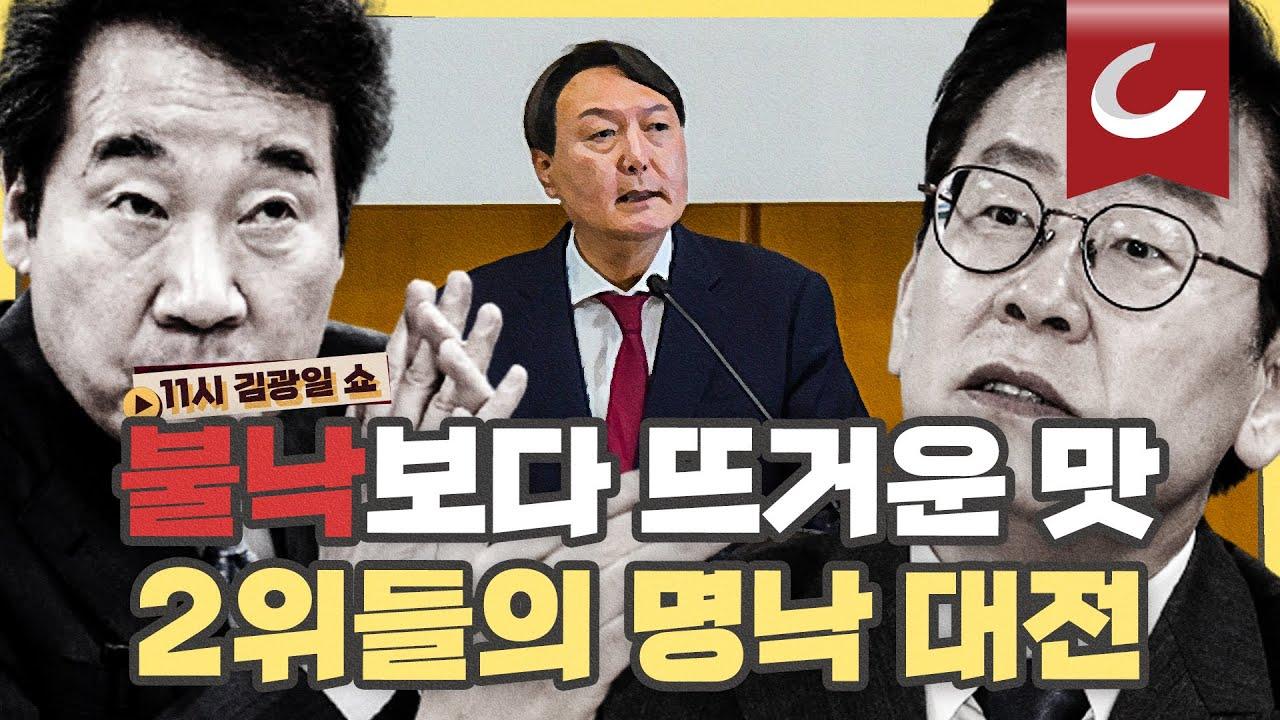 [11시 김광일 쇼] 민주당의 '원팀 협약식'에도 이재명-이낙연의 갈등 커져간다?