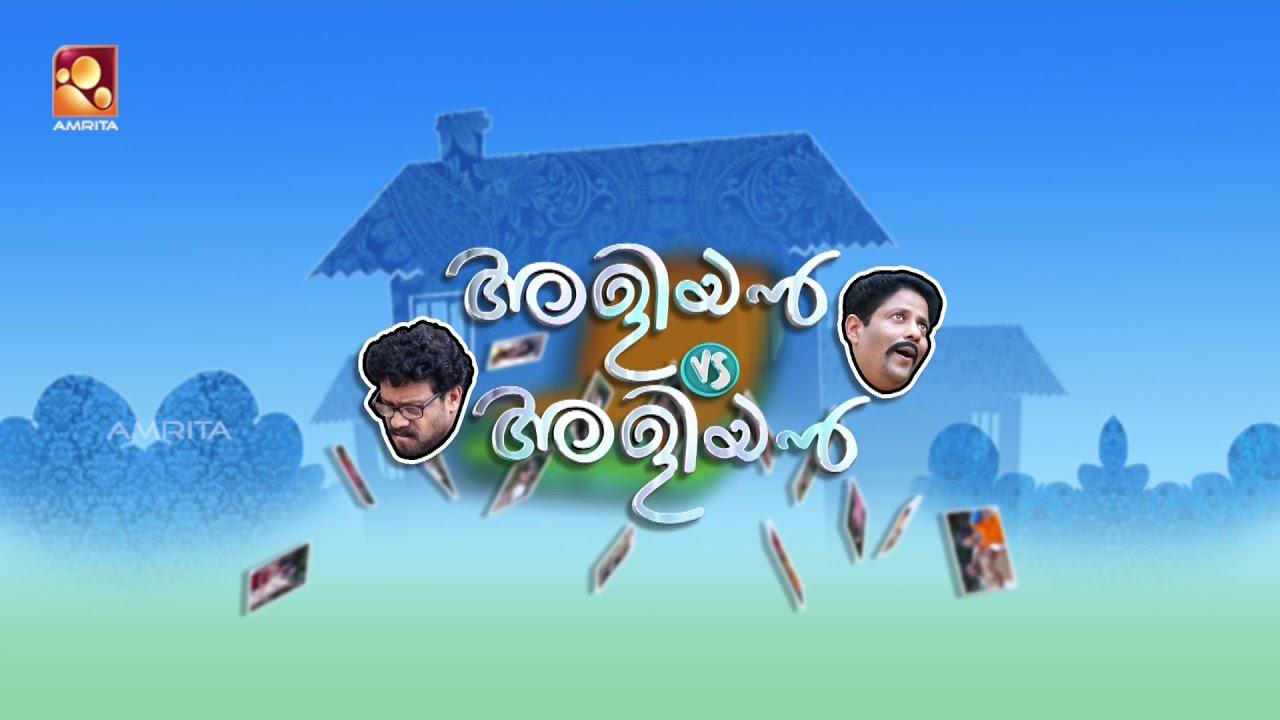 Aliyan VS Aliyan | Comedy Serial by Amrita TV | Ep : 235 | Labha Kachavadam