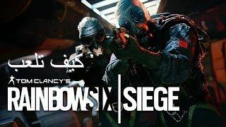 كيف تلعب رينبو سكس سيج How to play Rainbow six siege