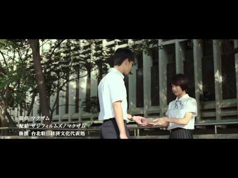映画『共犯』予告編