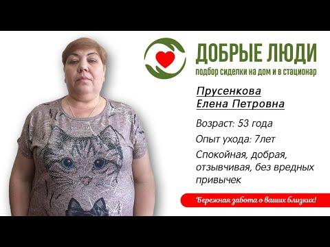 Сиделка Санкт-Петербург - Прусенкова Елена Петровна