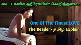 டைட்டானிக் ஹீரோயினின் வெறித்தனம்.The Reader movie explain in tamil. mood on 