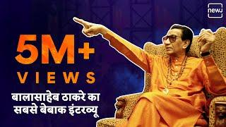 Old Interview Of Balasaheb Thackeray   बालासाहेब ठाकरे का बेबाक इंटरव्यू   NEWJ