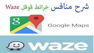 شرح تطبيق خرائط Waze منافس خرائط قوقل screenshot 1