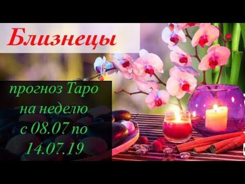 Близнецы гороскоп на неделю с 08.07 по 14.07.19 _ Таро прогноз