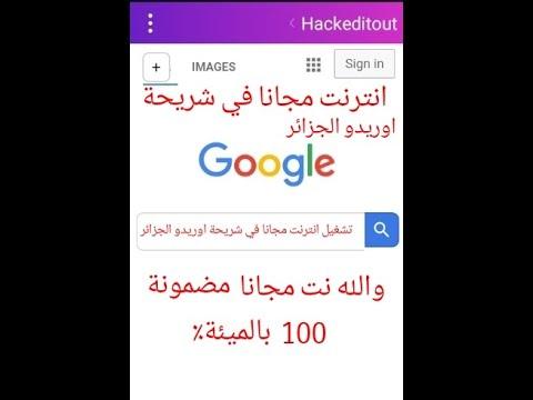 تشغيل انترنت مجانا في شريحة اوريدو الجزائر على تطبيق Free Basics