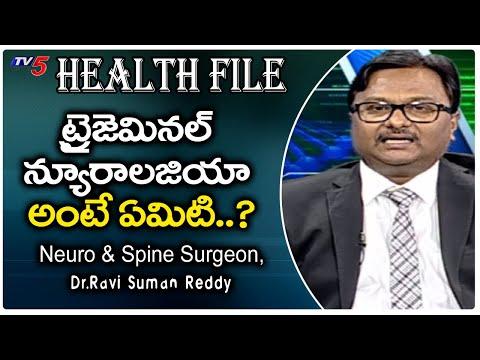 Health File: Trigeminal Neuralgia Causes & Treatments   Dr.Ravi Suman Reddy   Yashoda Hospital   TV5 teluguvoice
