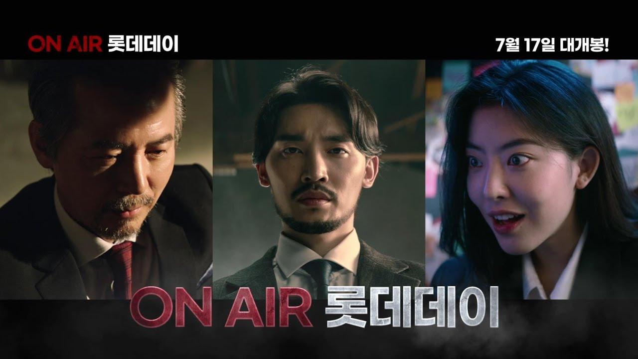 """역대급 초 대박 할인!! """"ON AIR 롯데데이"""" 홍보영상"""